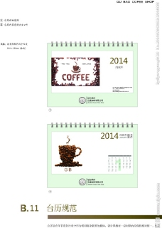 VI手册 台历封面设计图片