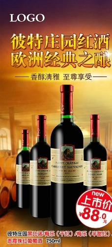 红酒 红酒海报图片