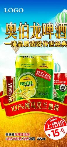 啤酒 啤酒海报 麦田图片