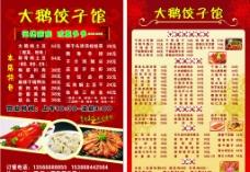 饺子彩页图片