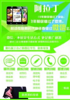 微信宣传页