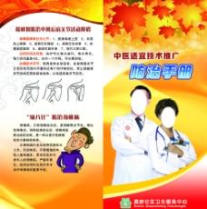 医院折页封面图片