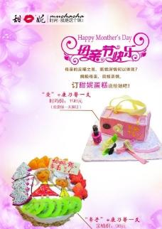 母亲节蛋糕图片