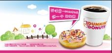甜甜圈优惠券