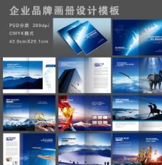 企业画册(10解压出错)图片