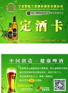 酒订酒卡图片