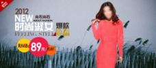 淘宝时尚淑女服装爆款促销海报