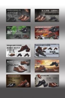 淘宝男式皮鞋促销海报十联打包