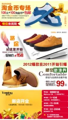 淘宝鞋子促销海报四联