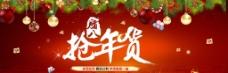 京东淘宝装修海报模板图片