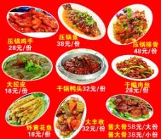 东北菜系大全图片
