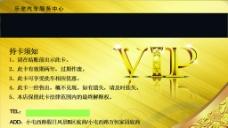 会员卡VIP卡图片