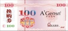 100元换购券