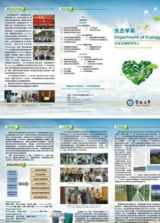 暨南大學宣傳冊圖片