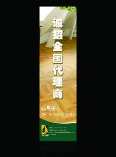 地板招商海报图片