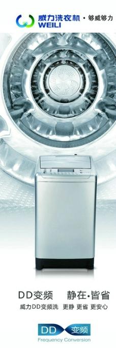 威力洗衣机广告图片
