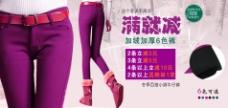 淘宝满就减女式裤子促销海报