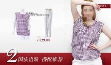 淘宝格子服装促销海报