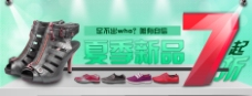 淘宝女式凉鞋促销海报