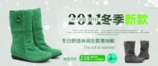 淘宝冬季鞋子促销海报