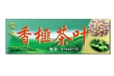 香榧茶叶图片