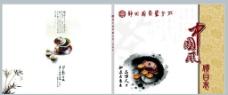 茶艺价目封面图片