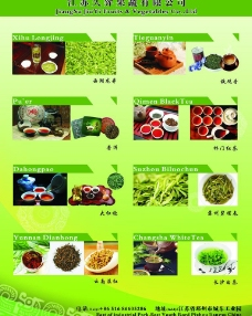 茶叶 产品 展板宣传图片