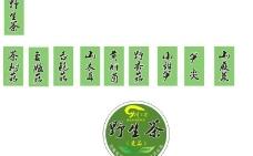 神炎春茶叶标贴图片