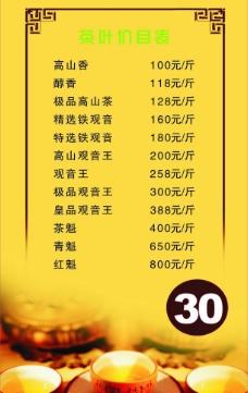 茶叶价目表图片