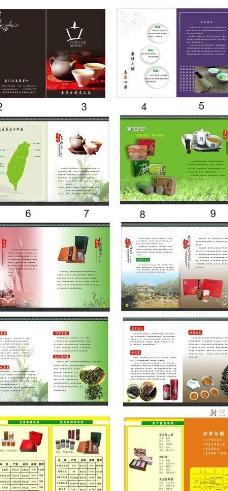 立盈茶叶画册图片