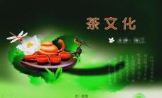 茶文化演讲ppt模板