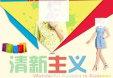 服装宣传海报图片
