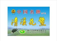 清溪花鳖图片