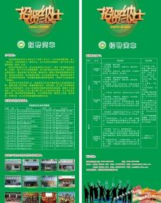藏式家具dm单图片_展板模板_广告设计_图行天下图库图片