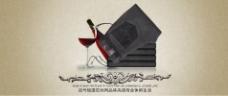 淘宝葡萄酒促销海报