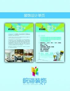 装饰单页设计图片