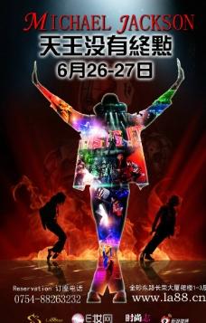 MJ迈克杰克逊图片