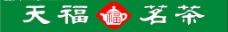 天福茗茶图片