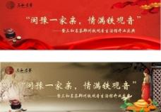 三和名茶背景图片