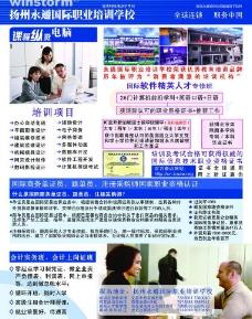 计算机与外语培训资料图片