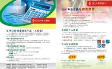 东业银行海报图片