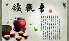 铁观音茶叶海报设计图片