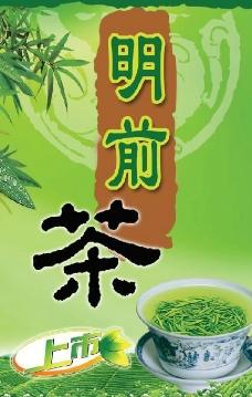 明前茶上市海报 茶叶店海报招贴广告设计模板图片
