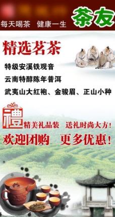 茶叶优惠宣传海报图片