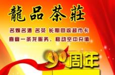 龙品茶庄海报图片