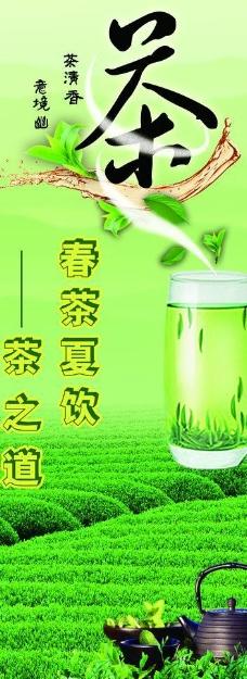 春茶夏饮展架图片