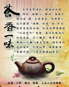 茶楼海报图片