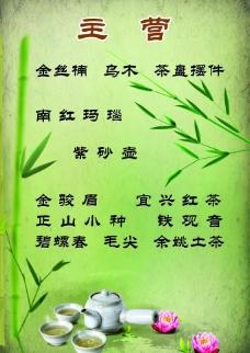 茶叶店主营海报图片