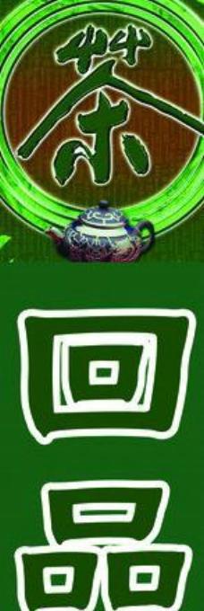 茶楼招牌图片