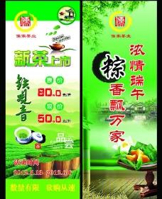 儒家茶业展架图片